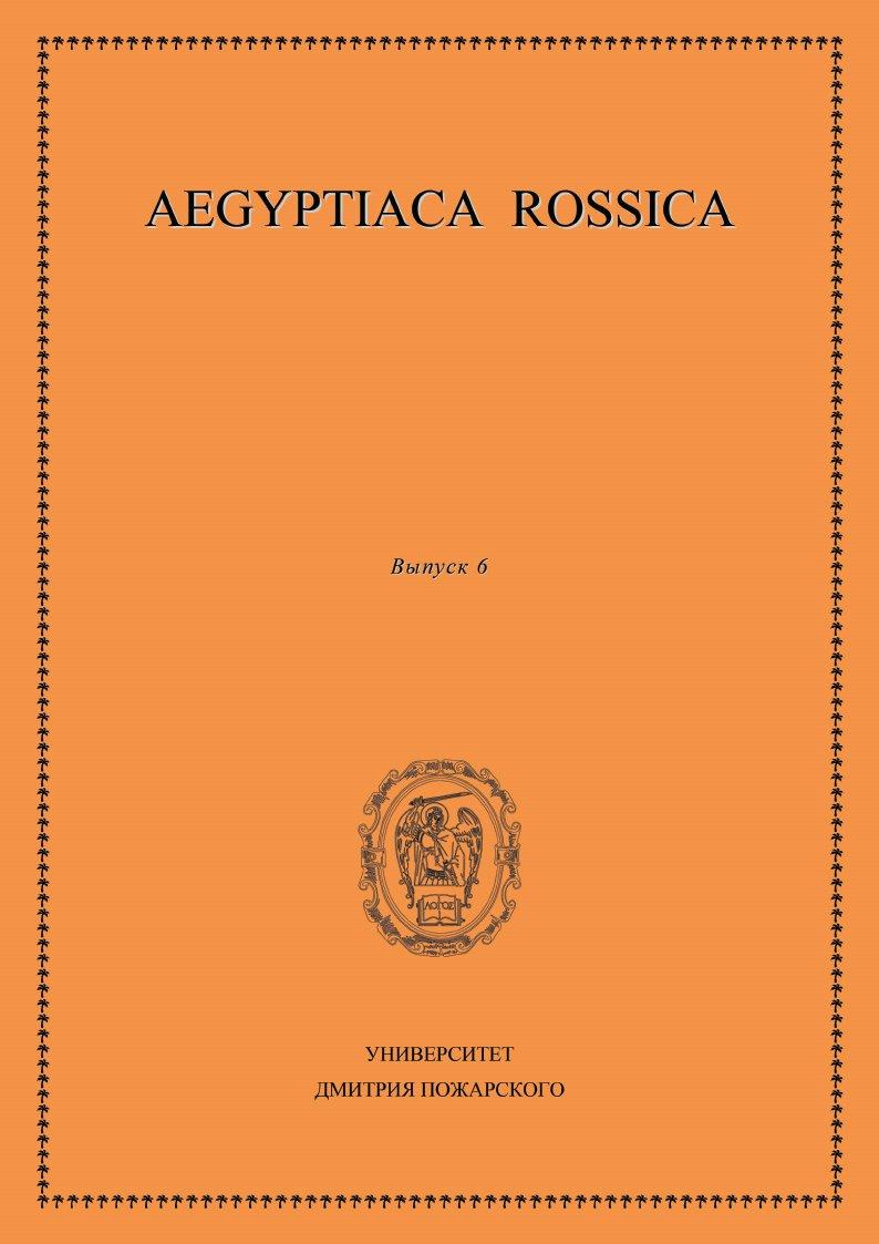 Aegyptiaca Rossica. Выпуск 6