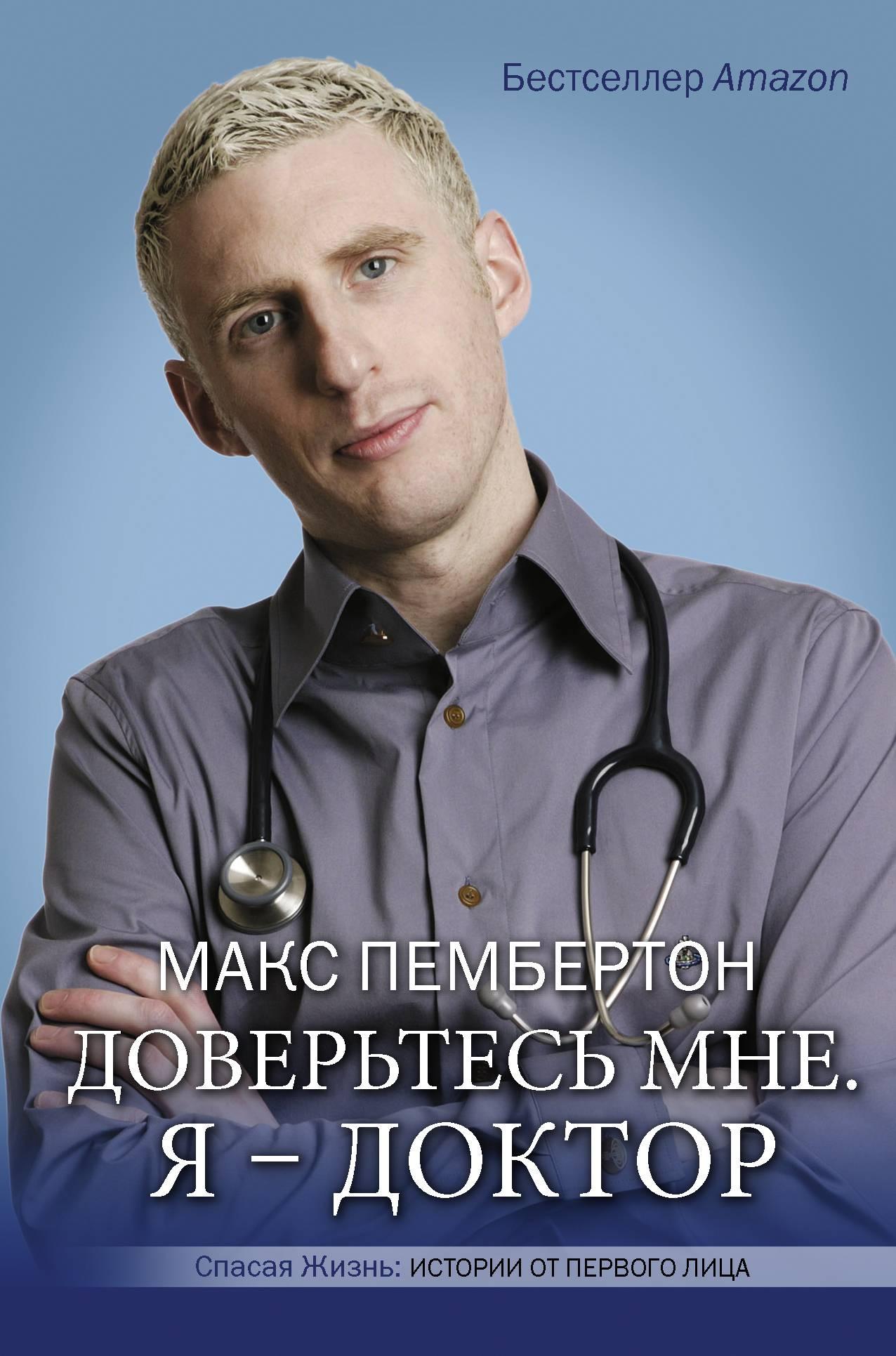 Доверьтесь мне. Я – доктор фото
