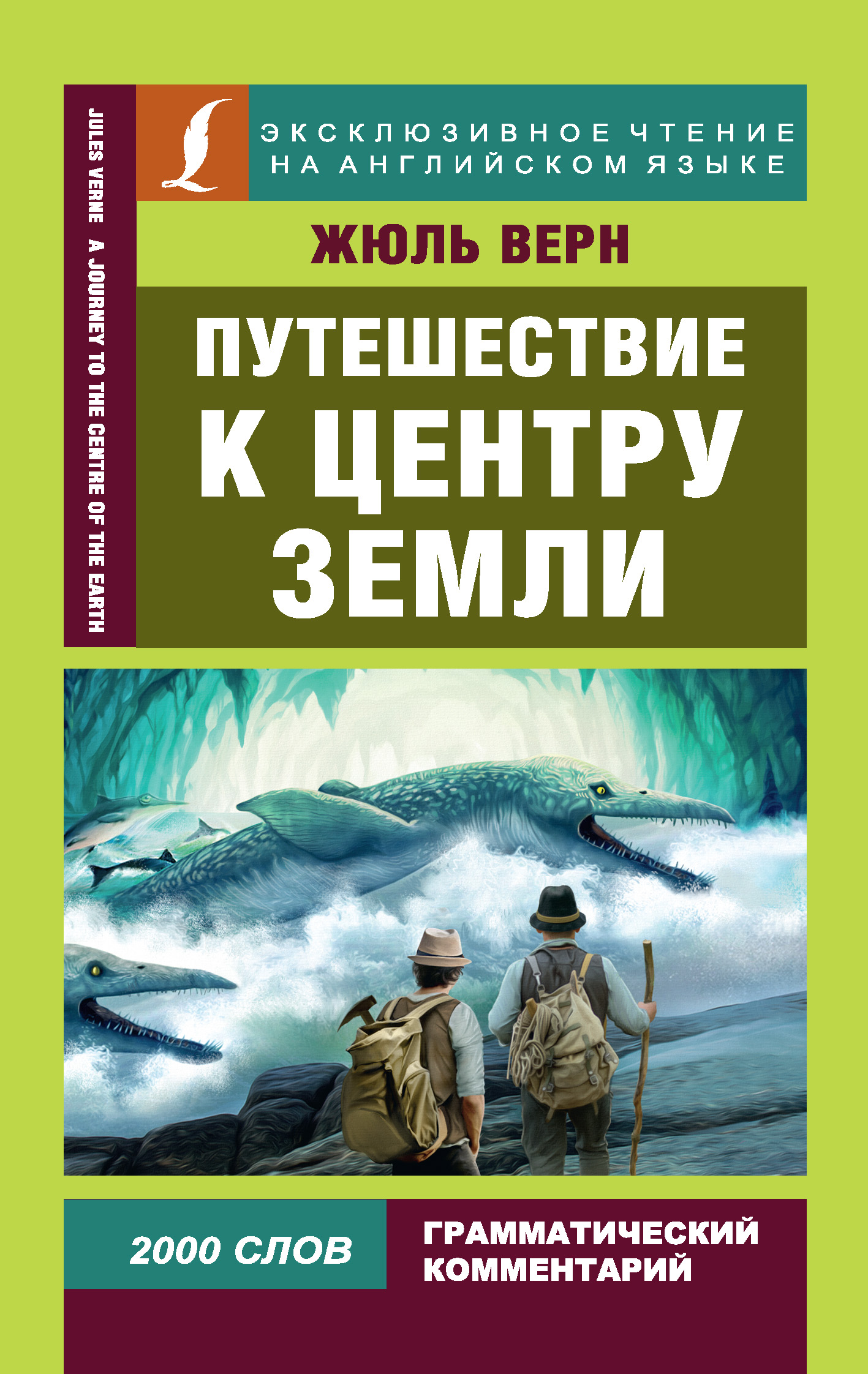 Путешествие к центру Земли / A Journey to the Centre of the Earth