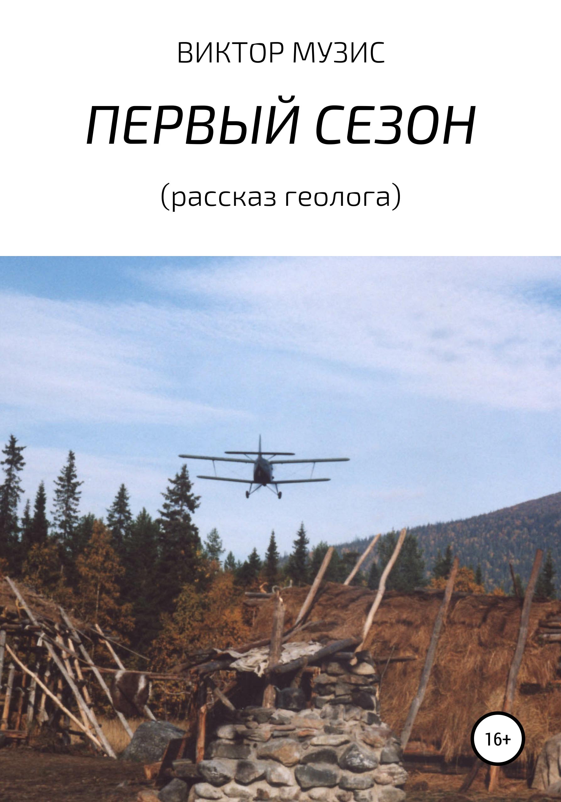 Виктор Музис Первый сезон