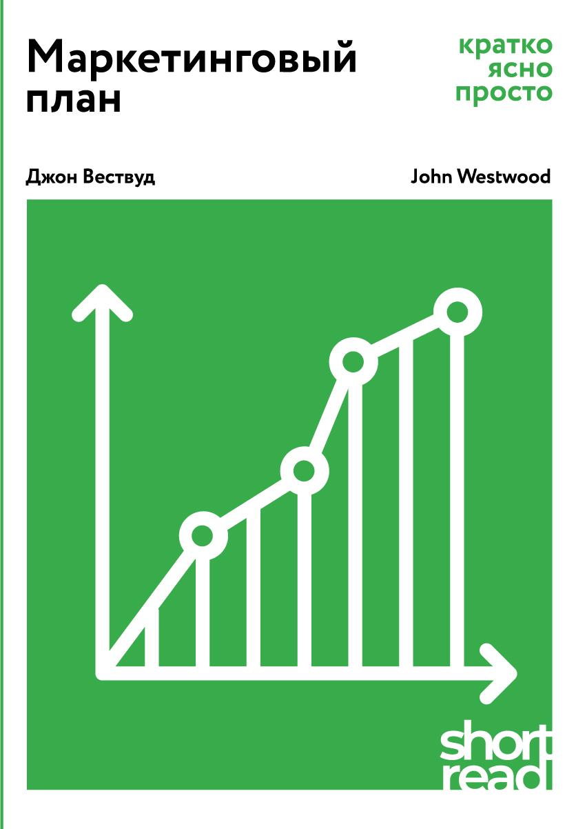 Джон Вествуд Маркетинговый план: кратко, ясно, просто тарифный план