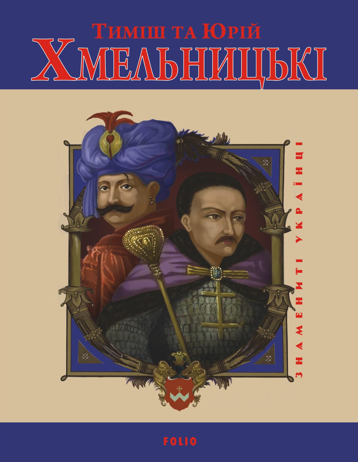 Юрій Мицик Тиміш та Юрій Хмельницькі юрій дрогобич прогностична оцінка 1483 року