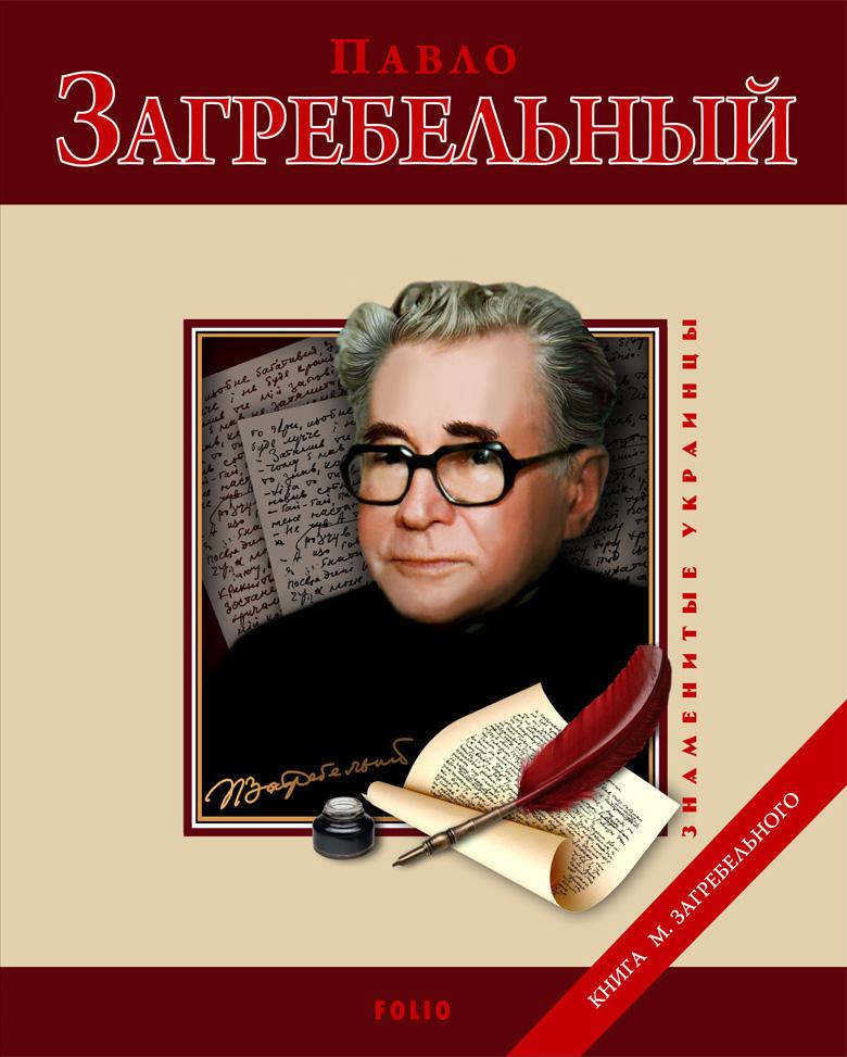 М. П. Загребельный Павло Загребельный цена