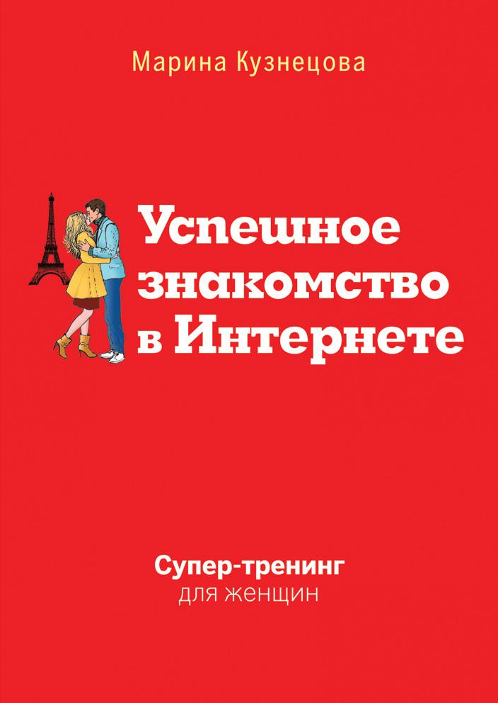 Марина Кузнецова Успешное знакомство в Интернете. Супертренинг для женщин