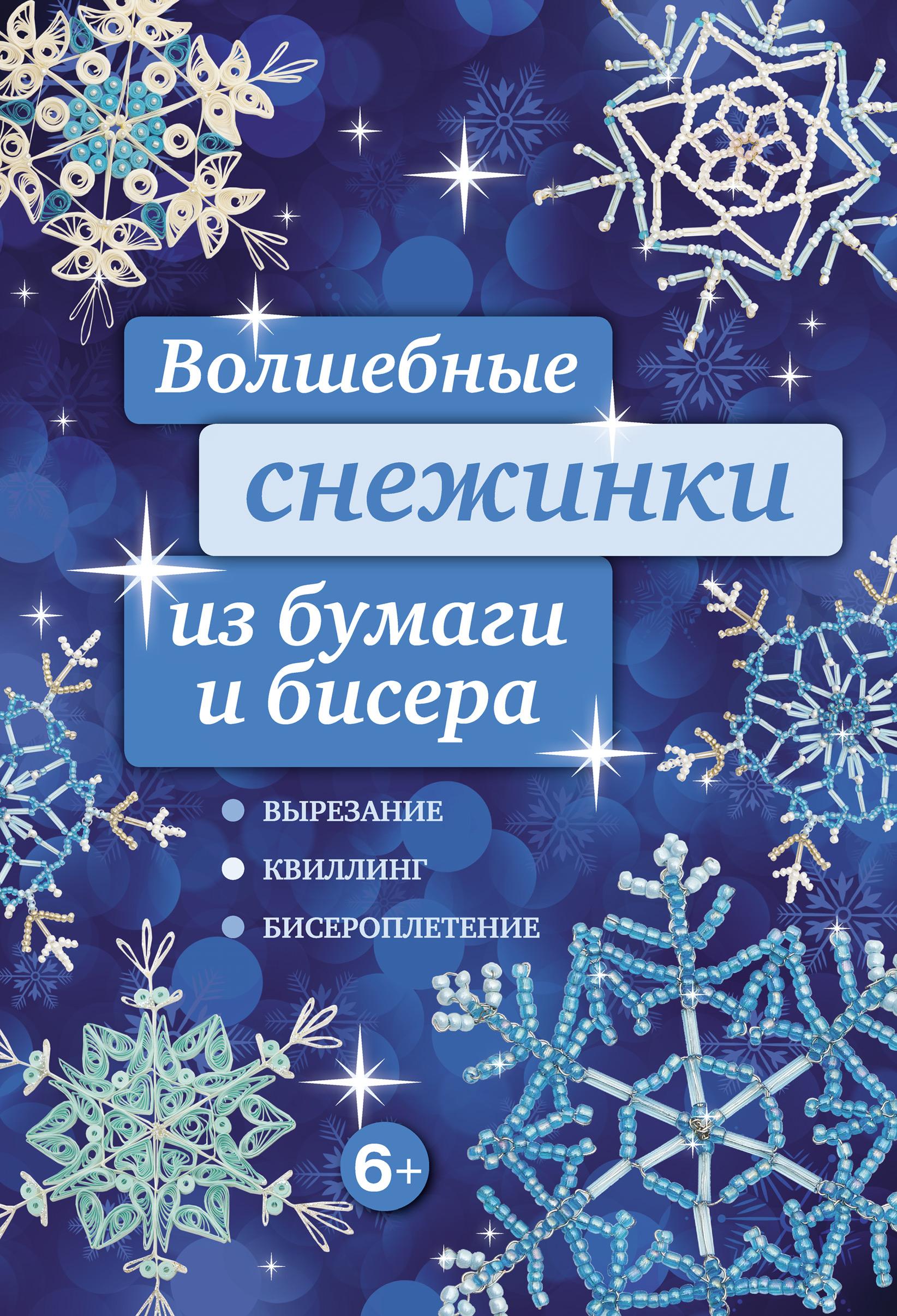 Анна Зайцева Волшебные снежинки из бумаги и бисера