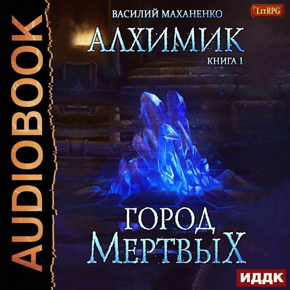 Василий Маханенко Алхимик. Город мертвых