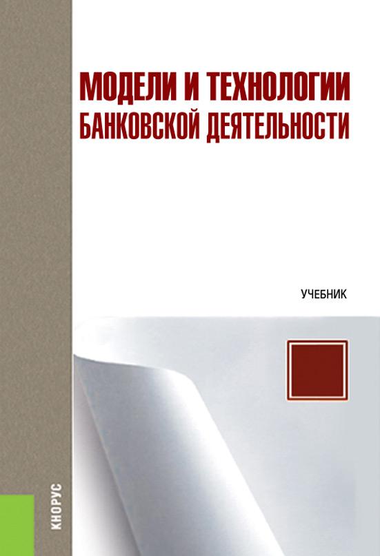 цена на О. И. Лаврушин Модели и технологии банковской деятельности