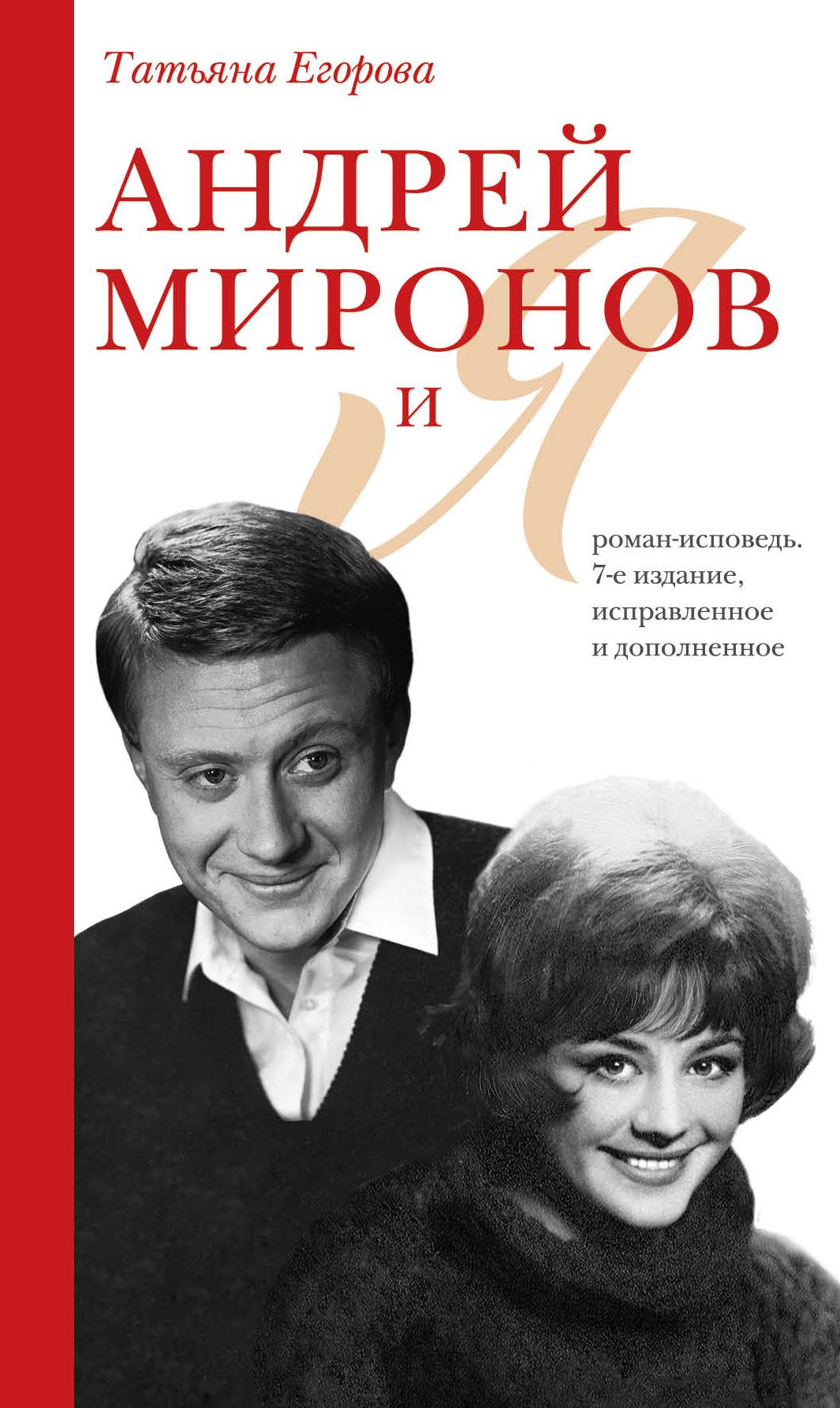 andrey mironov i ya roman ispoved