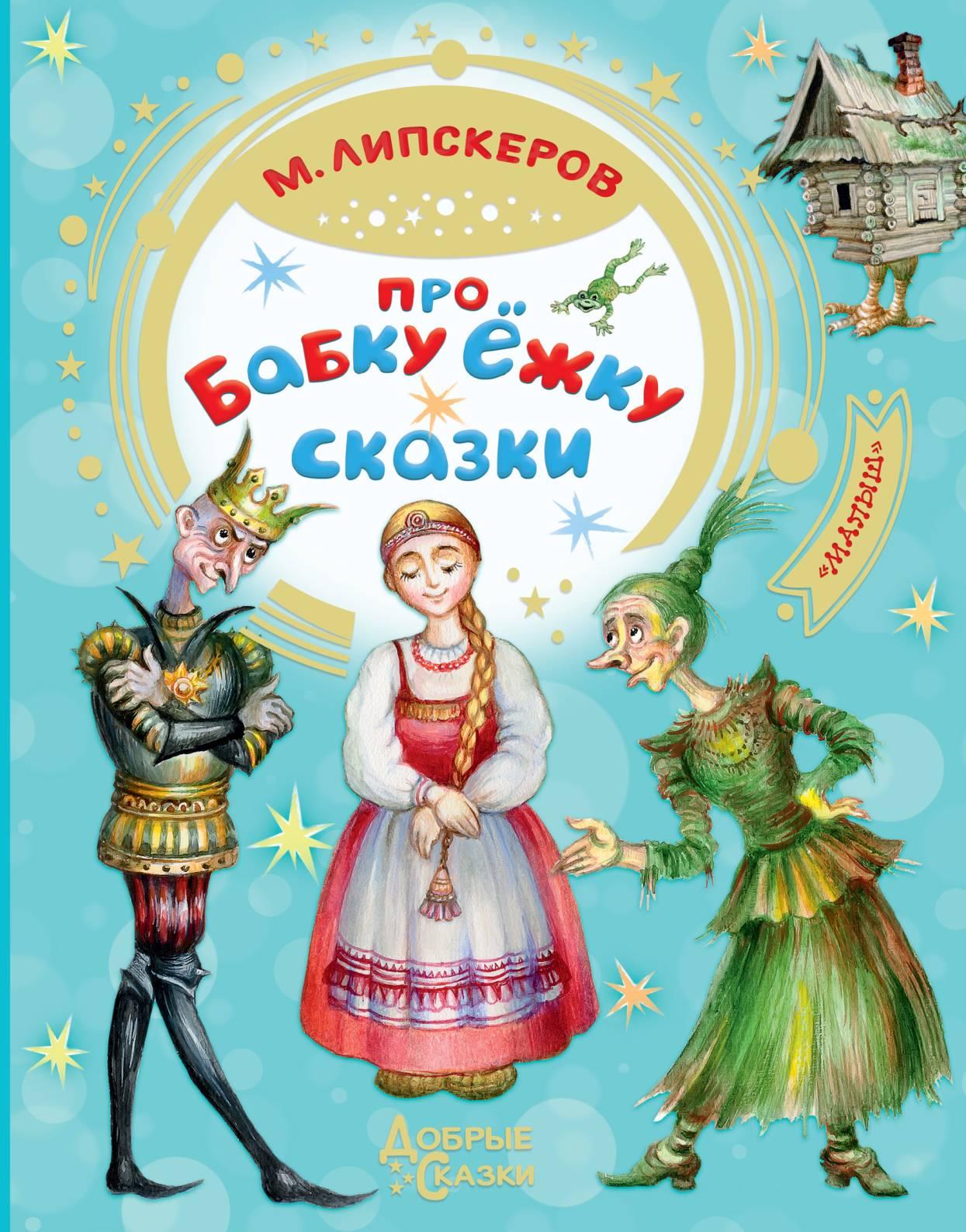 Михаил Липскеров Про Бабку Ёжку