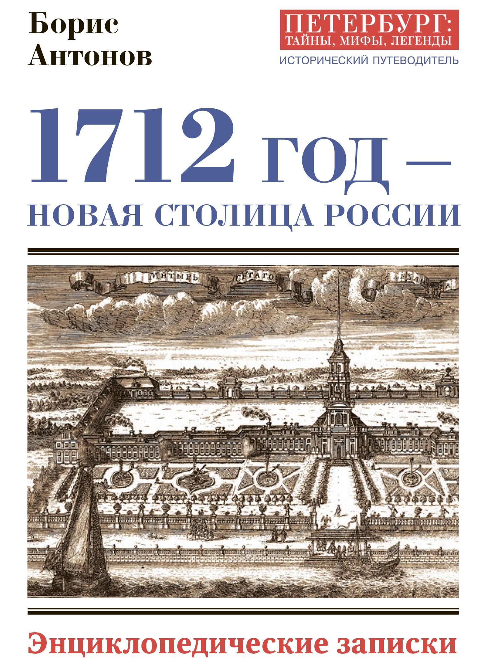 Фото - Борис Антонов 1712 год – новая столица России. Энциклопедически записки антонов в с кембриджская пятерка