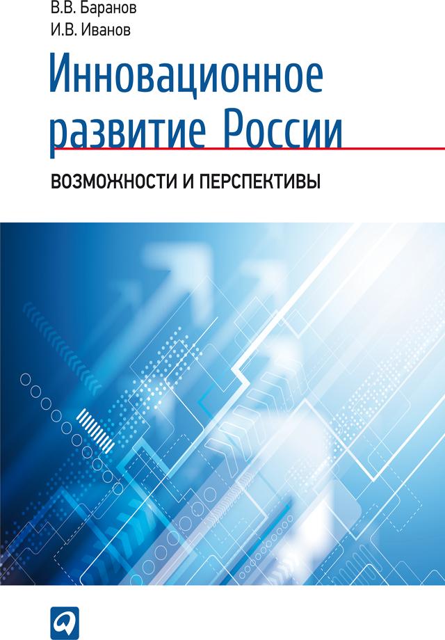 Вячеслав Баранов Инновационное развитие России. Возможности и перспективы цена