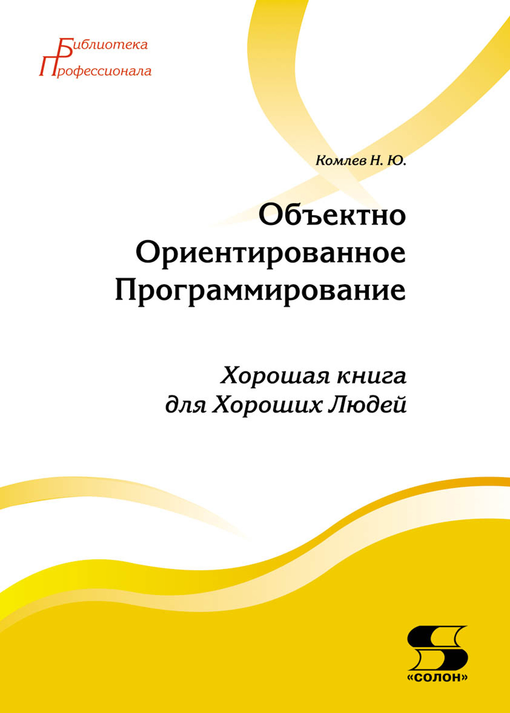 Н. Ю. Комлев Объектно-ориентированное программирование васильев а объектно ориентированное программирование на с