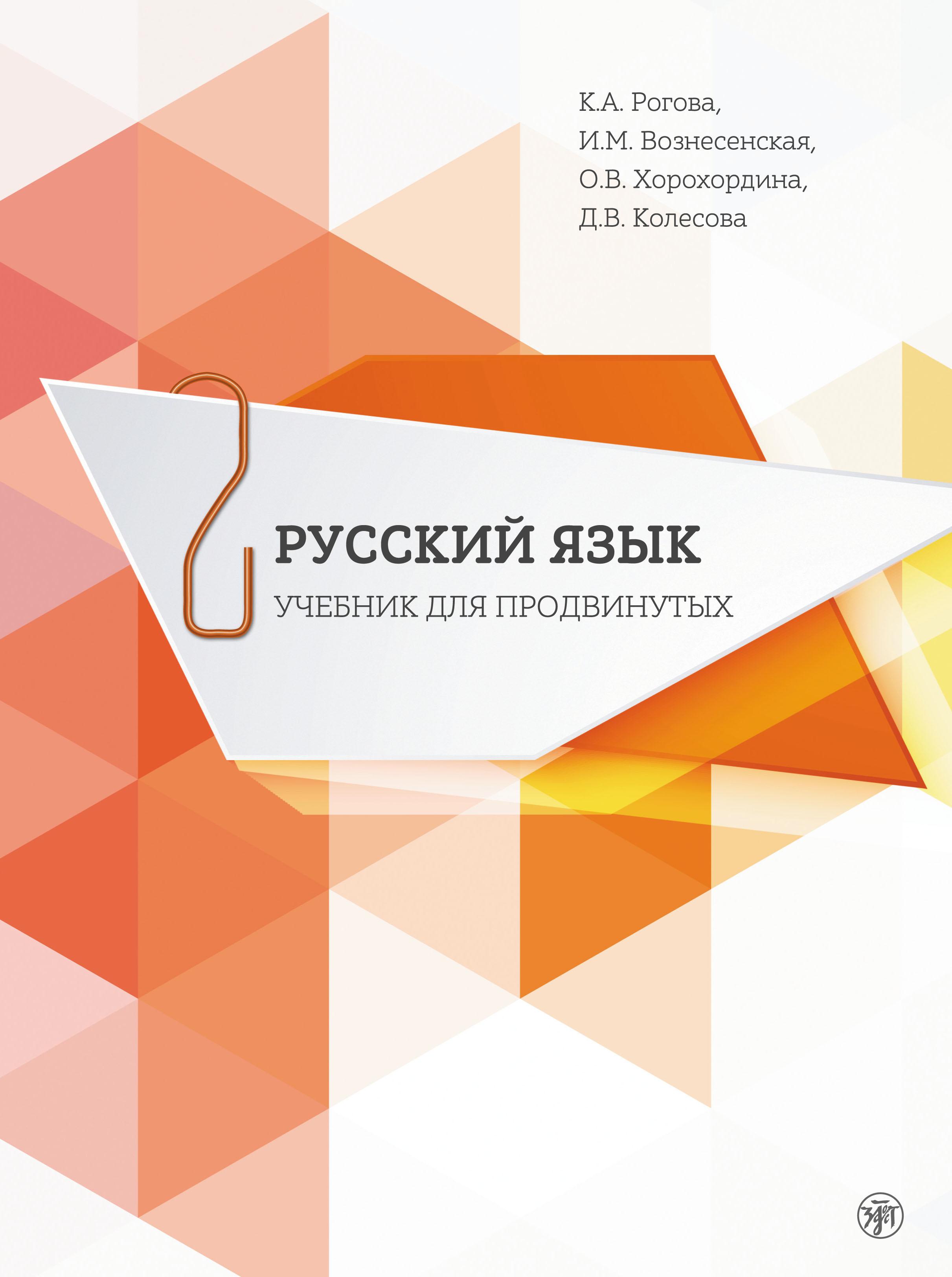 Русский язык. Учебник для продвинутых. Выпуск 2