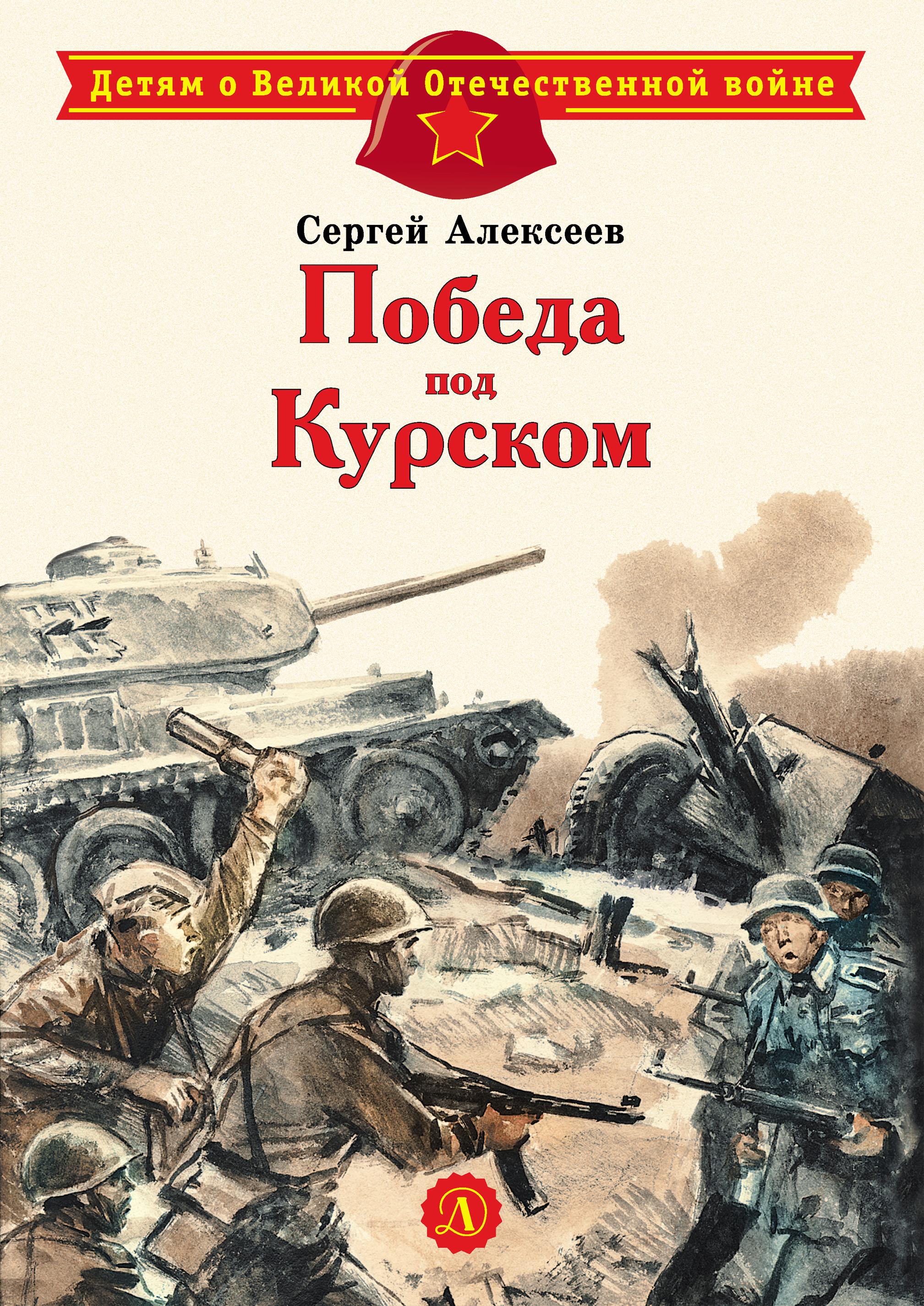 цена на Сергей Алексеев Победа под Курском