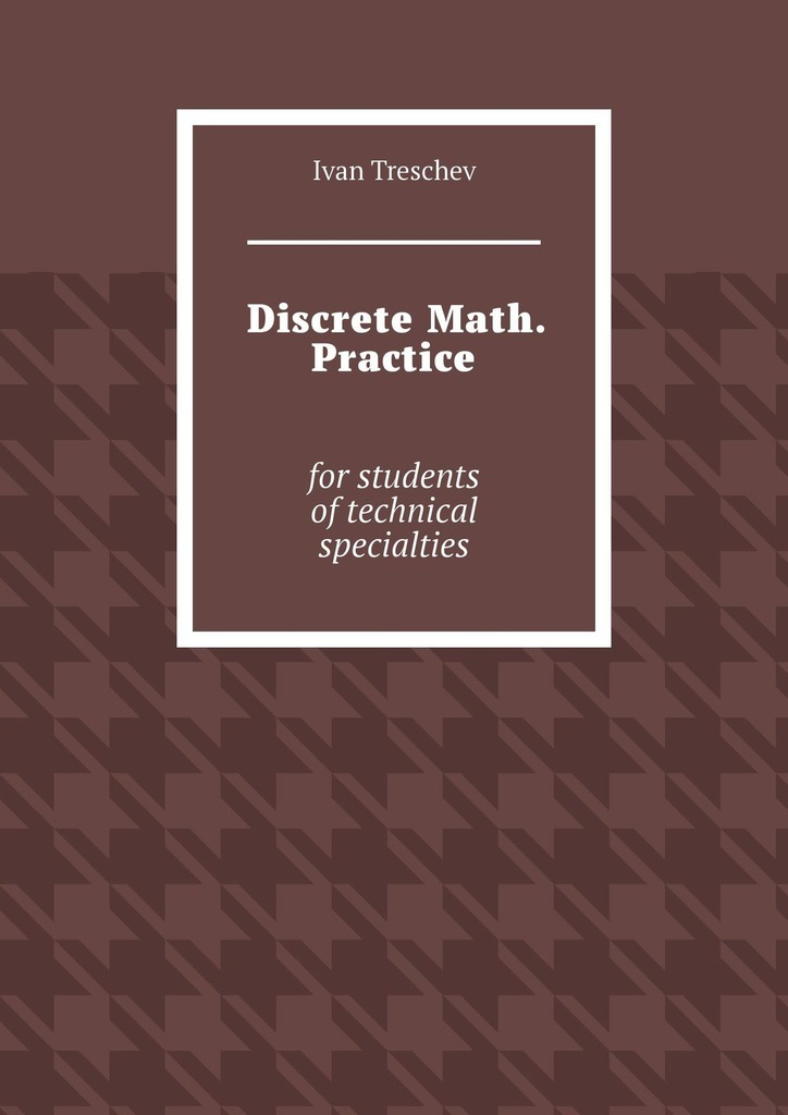 Фото - Ivan Treschev DiscreteMath. Practice. For students oftechnical specialties the celta course trainer s manual
