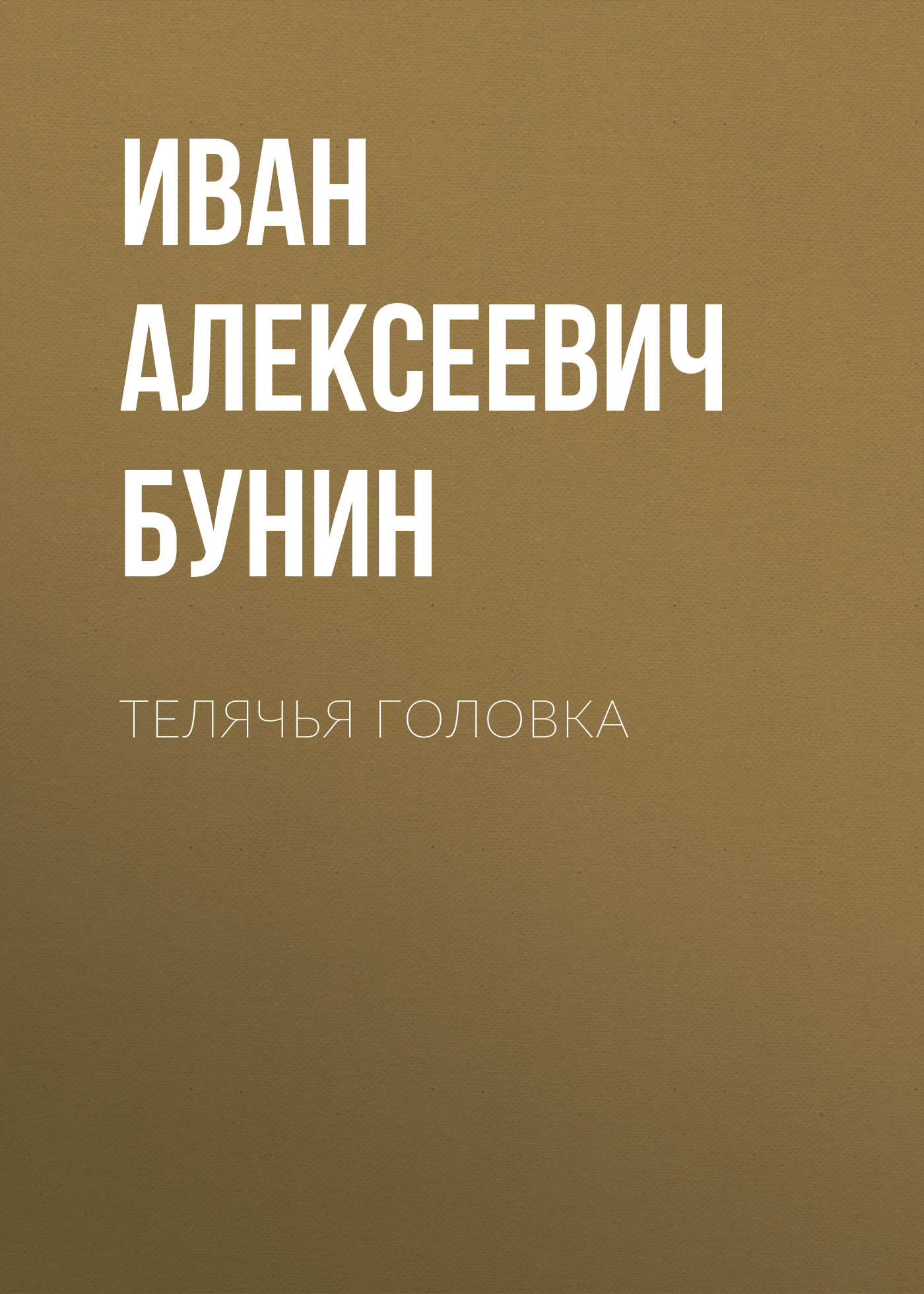 telyachya golovka