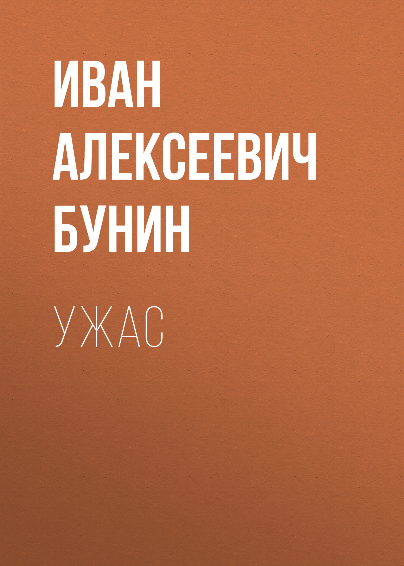 uzhas