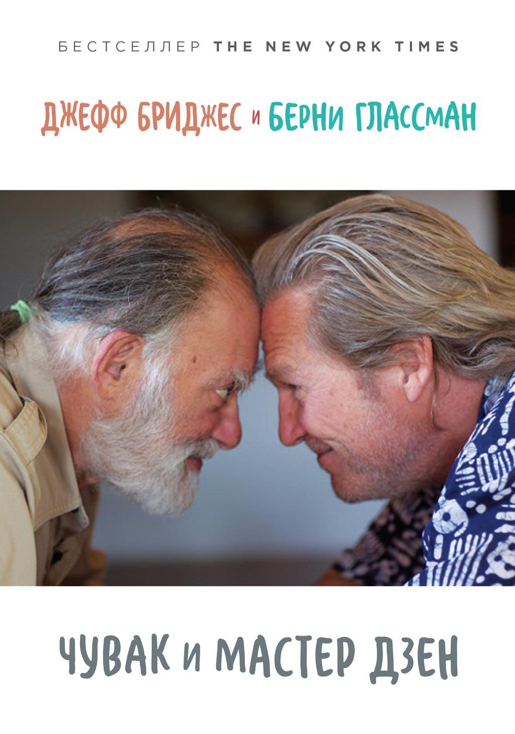 Берни Глассман, Джефф Бриджес, Анна Когтева «Чувак и мастер дзен»
