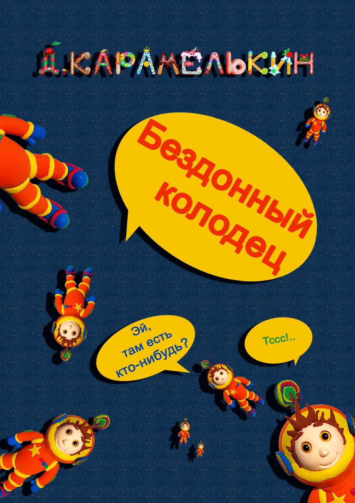 Дмитрий Карамелькин Бездонный колодец