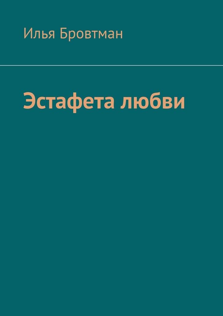 Илья Бровтман Эстафета любви васильев в и черная эстафета на cd диске