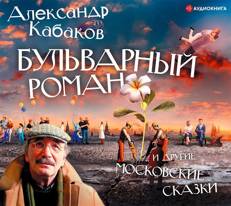 Бульварный роман и другие московские сказки фото
