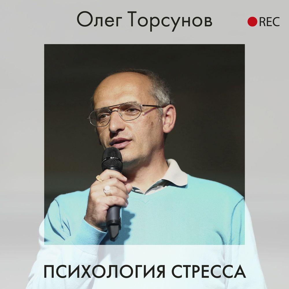 Олег Торсунов Психология стресса