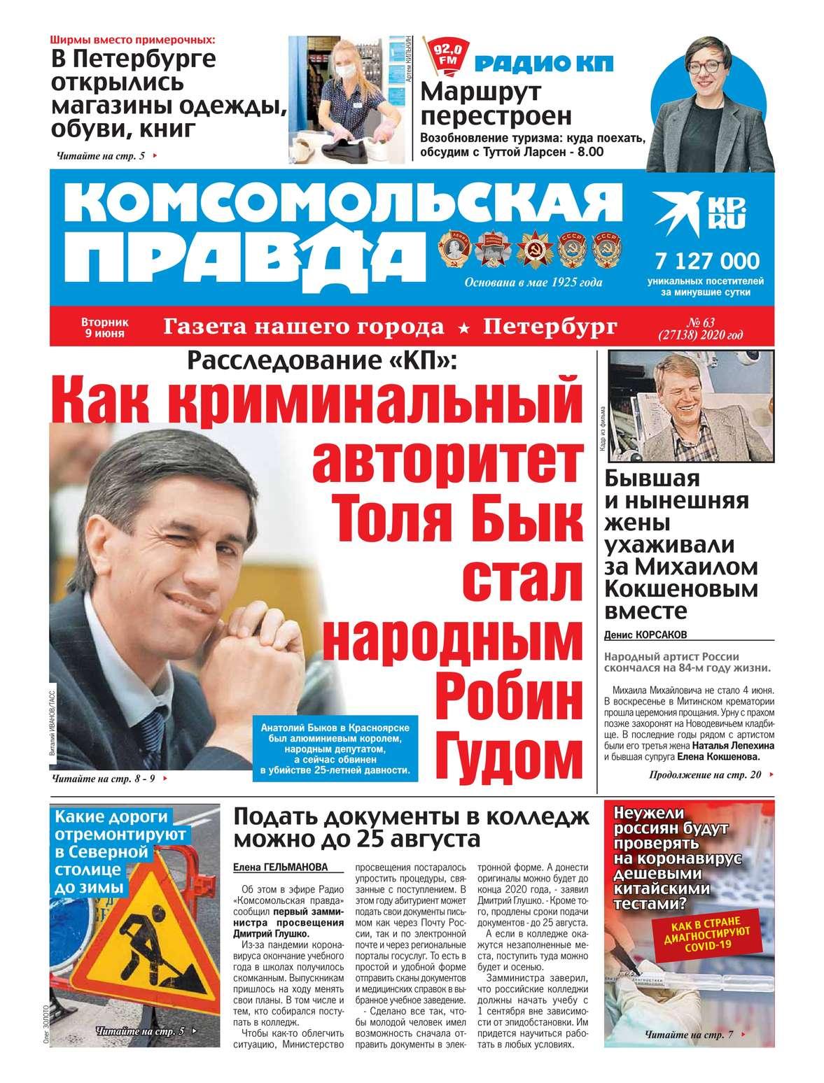 Комсомольская Правда. Санкт-Петербург 63-2020