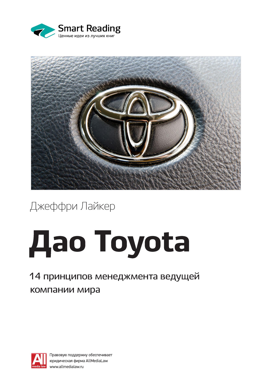 Smart Reading Краткое содержание книги: Дао Toyota. 14 принципов менеджмента ведущей компании мира. Джеффри Лайкер
