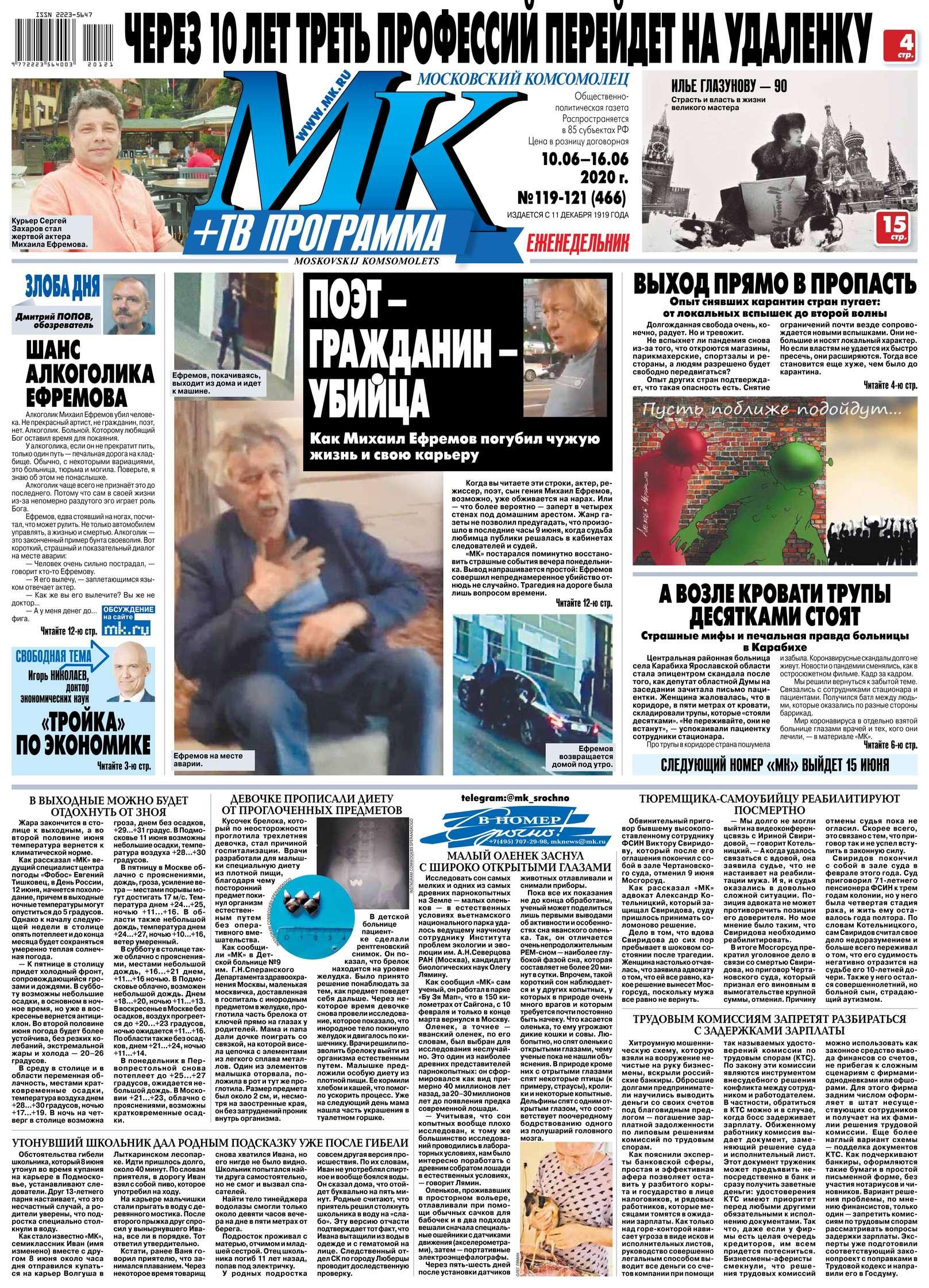 Редакция газеты МК Московский Комсомолец МК Московский Комсомолец 119-121-2020 цена 2017