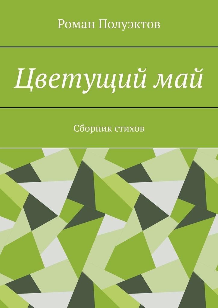Роман Полуэктов Цветущиймай. Сборник стихов