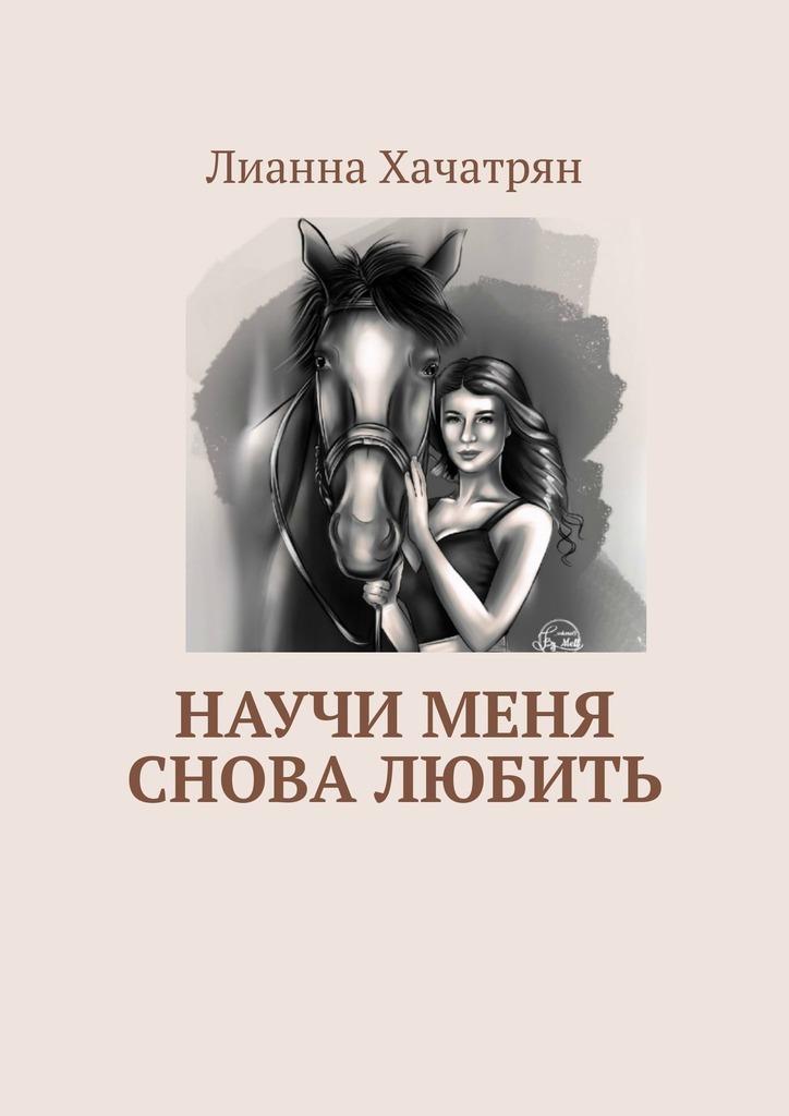 Лианна Хачатрян Научи меня снова любить оклер с снова любить