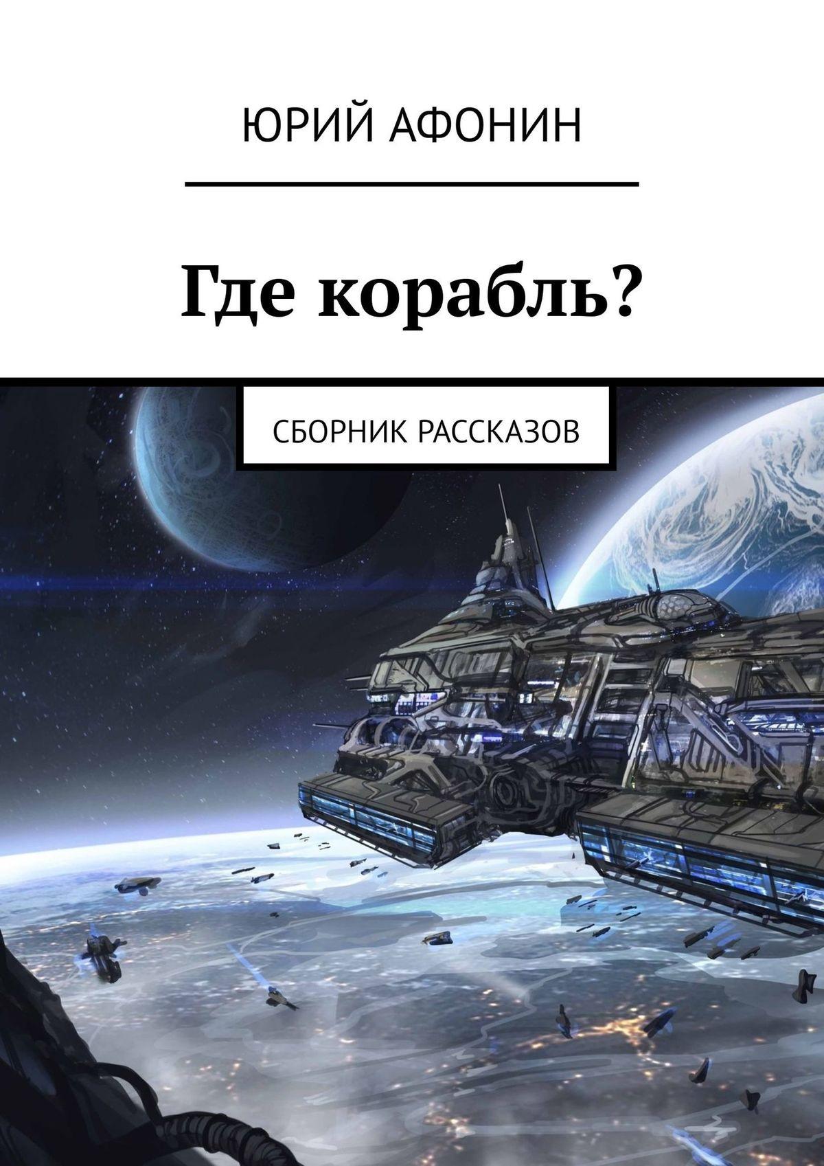 Где корабль? Сборник рассказов