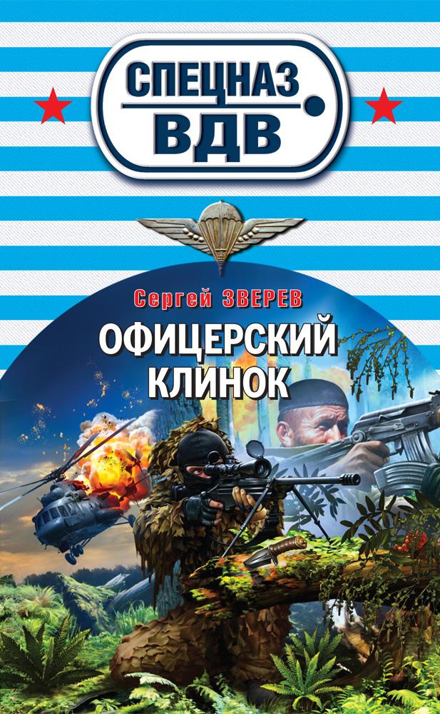 Сергей Зверев Офицерский клинок
