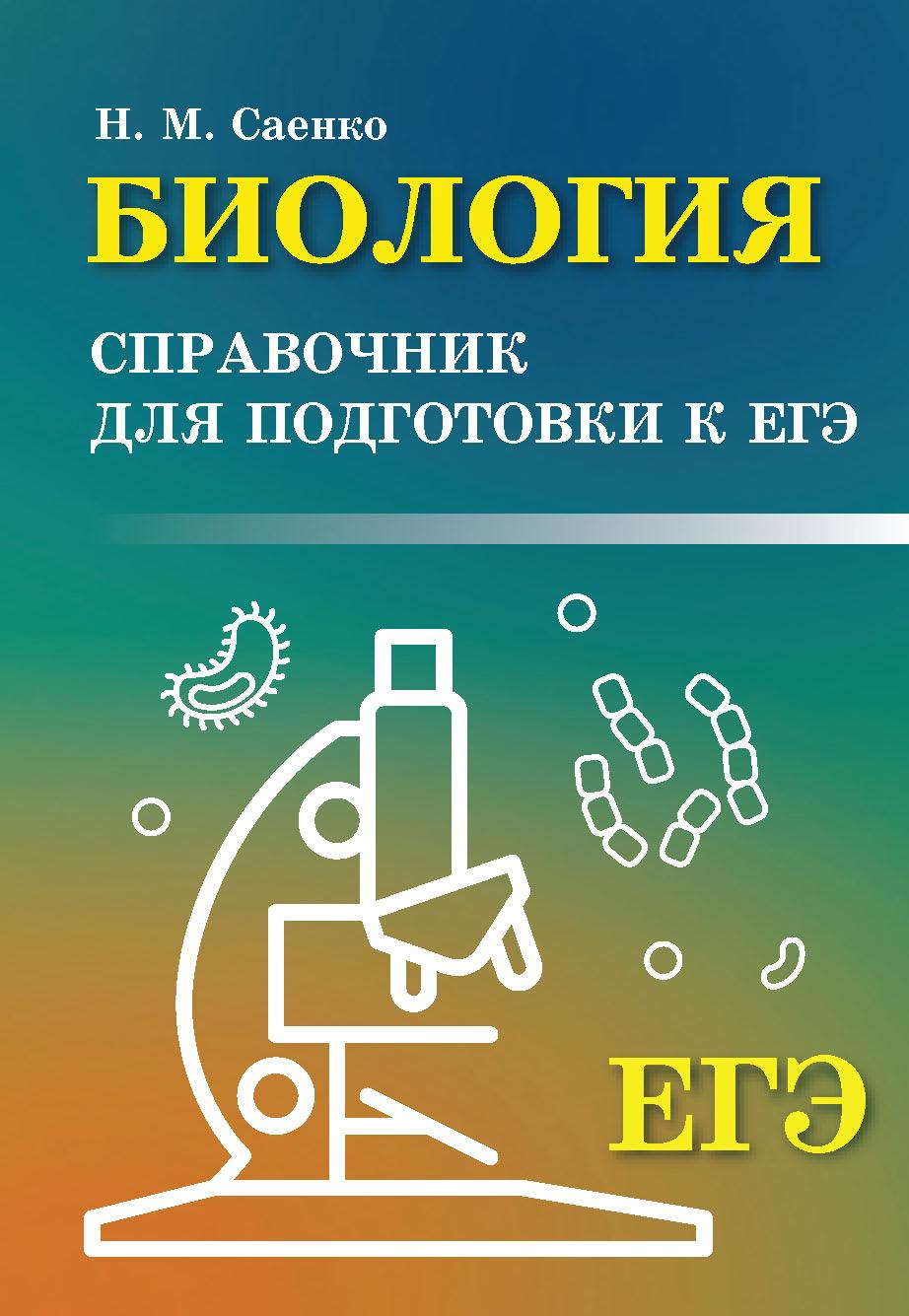 Н. М. Саенко Биология. Справочник для подготовки к ЕГЭ