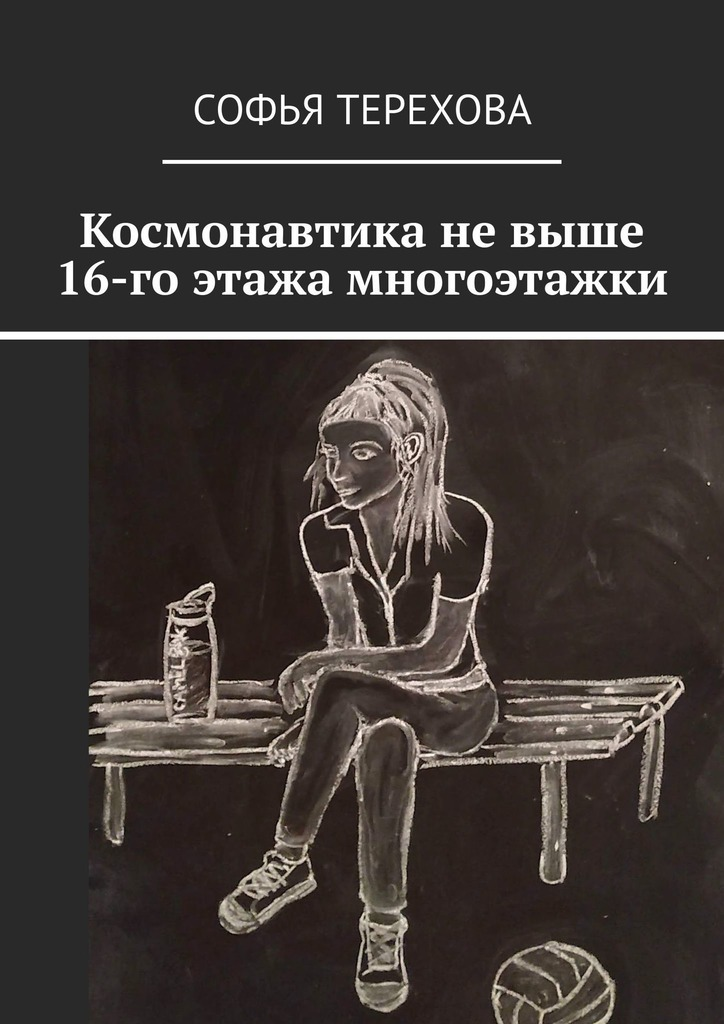 цена на Софья Терехова Космонавтика невыше 16-го этажа многоэтажки