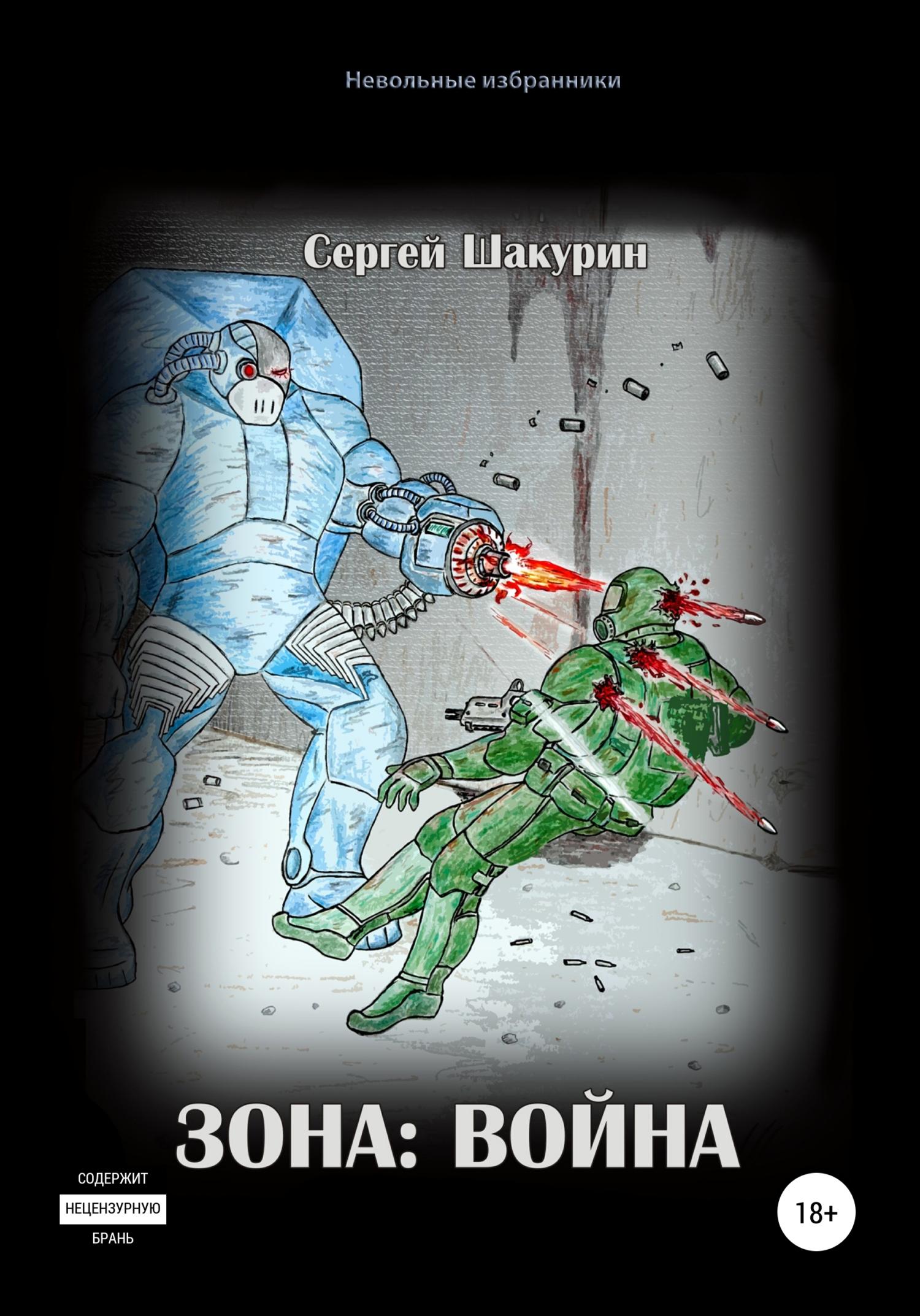 цена на Сергей Витальевич Шакурин Зона: война