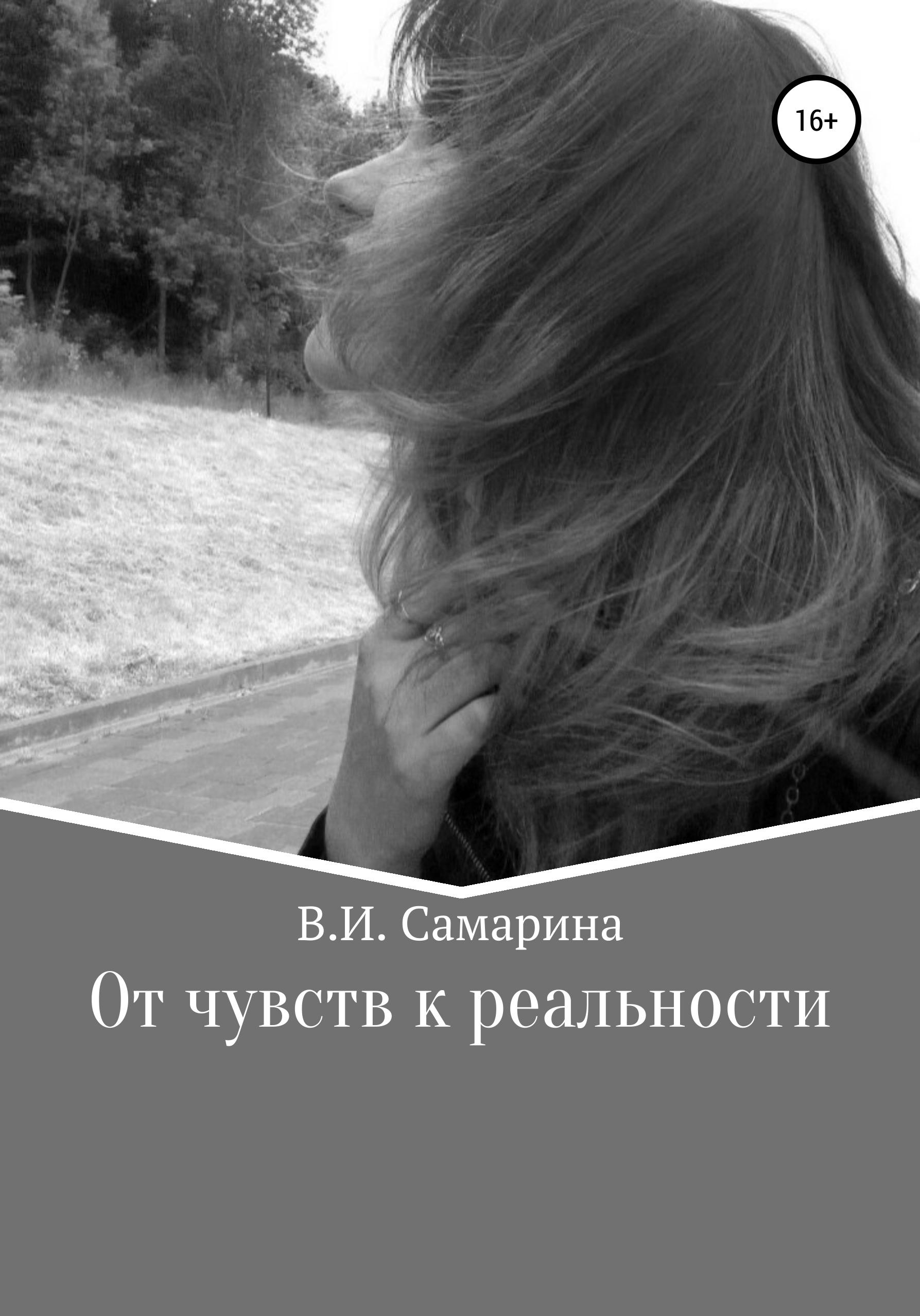 Валерия Ивановна Самарина От чувств к реальности
