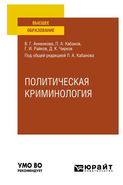 Павел Александрович Кабанов Политическая криминология. Учебное пособие для вузов