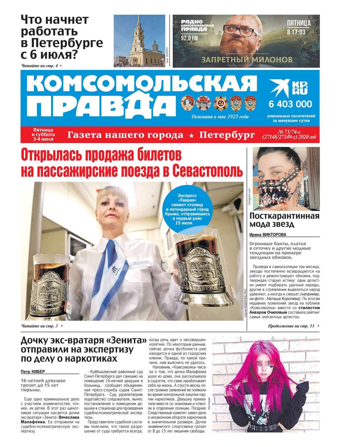 Комсомольская Правда. Санкт-Петербург 73-74с-2020