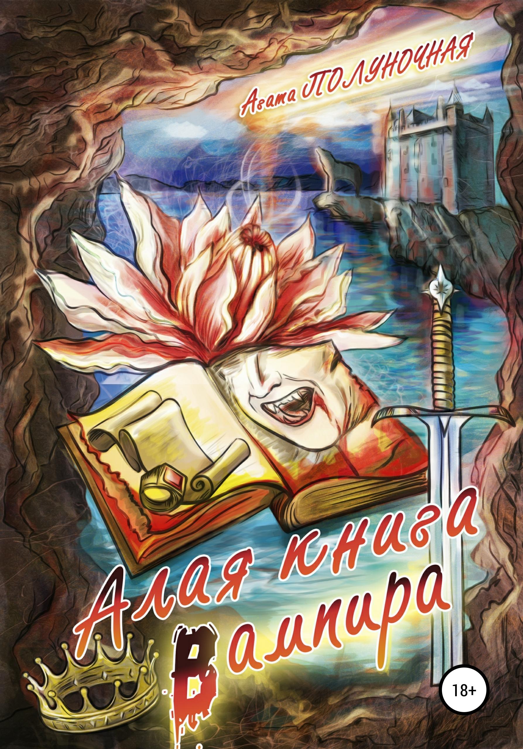 Алая книга вампира