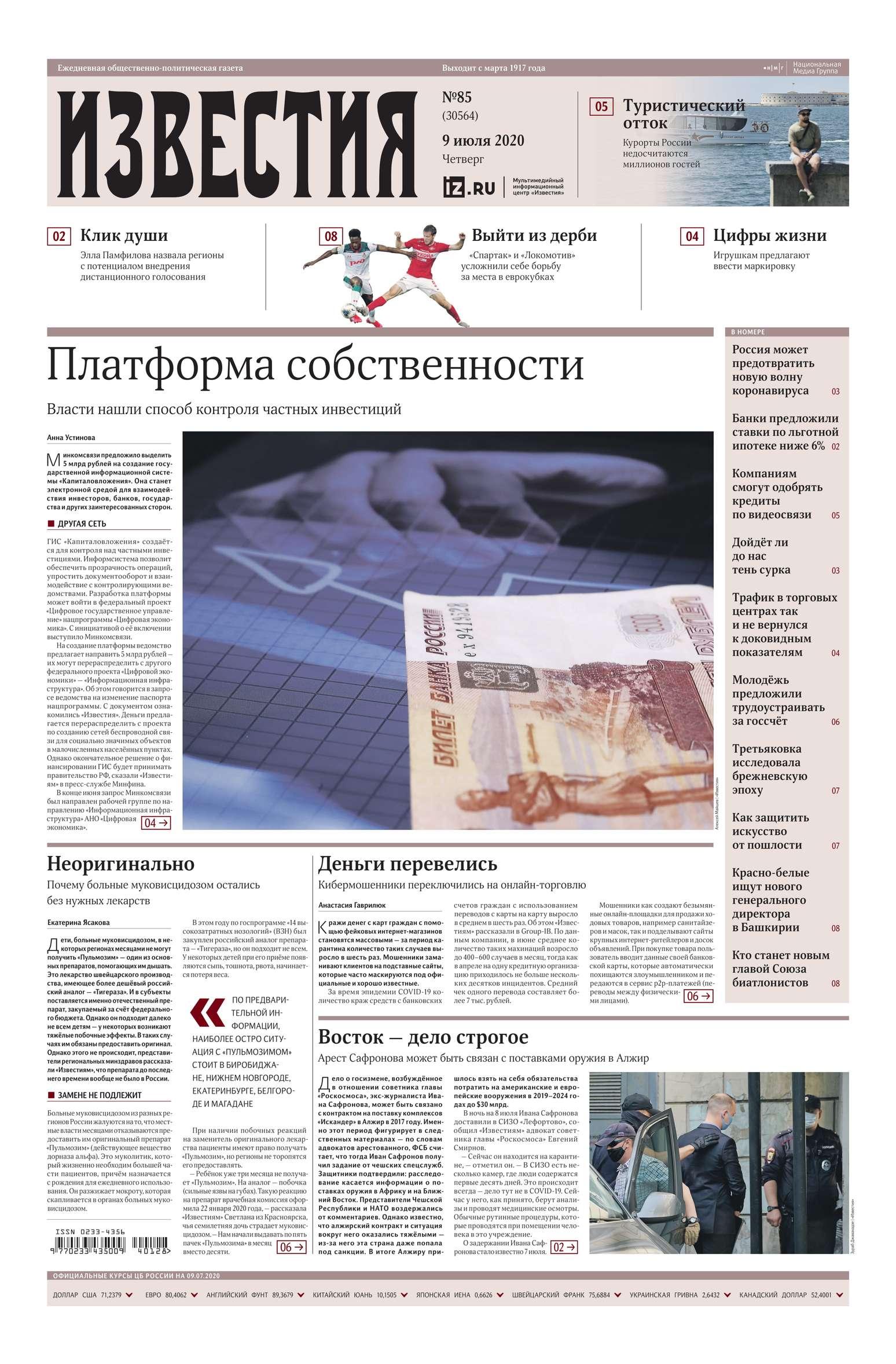 Известия 85-2020