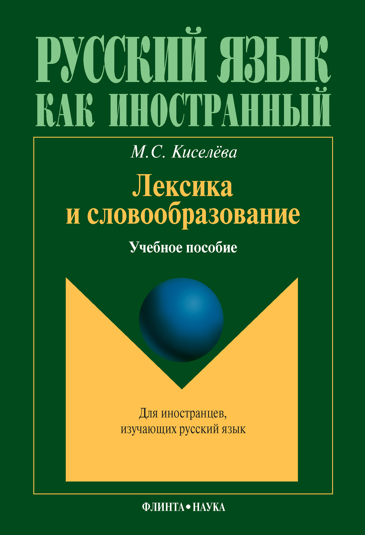 М. С. Киселева Лексика и словообразование. Учебное пособие
