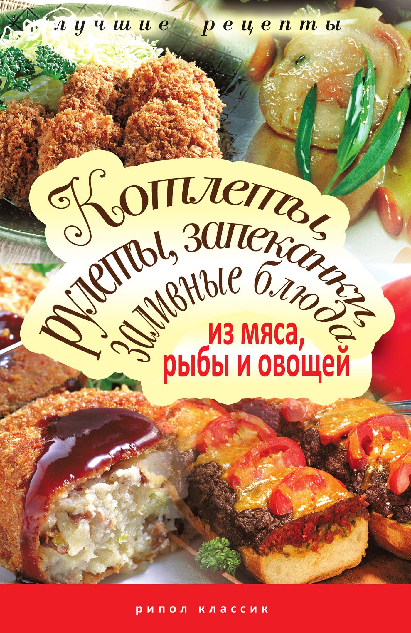 Отсутствует Котлеты, рулеты, запеканки, заливные блюда из мяса, рыбы и овощей запеканки на любой вкус