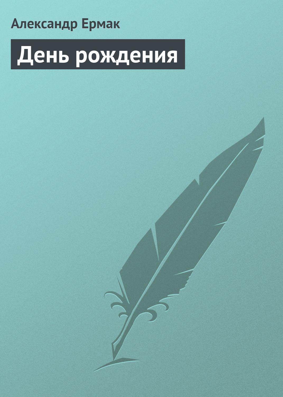 День рождения ( Александр Ермак  )