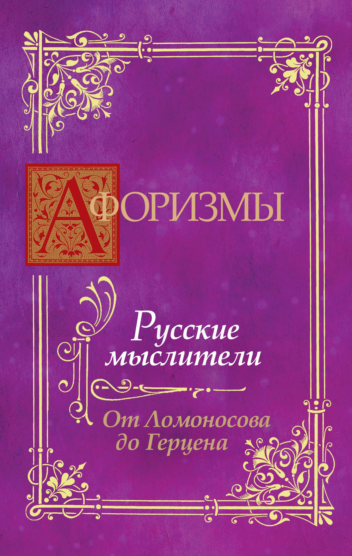 Отсутствует Афоризмы. Русские мыслители. От Ломоносова до Герцена афоризмы русские мыслители