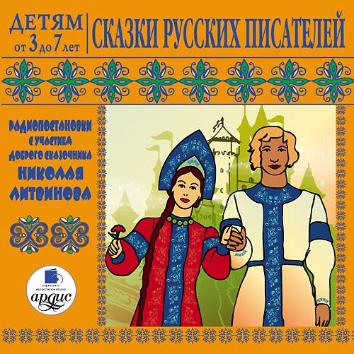 Сергей Аксаков Сказки русских писателей николай бельков чудище