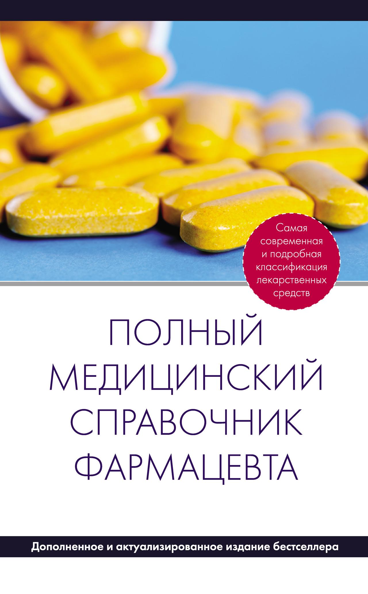 Отсутствует Полный медицинский справочник фармацевта