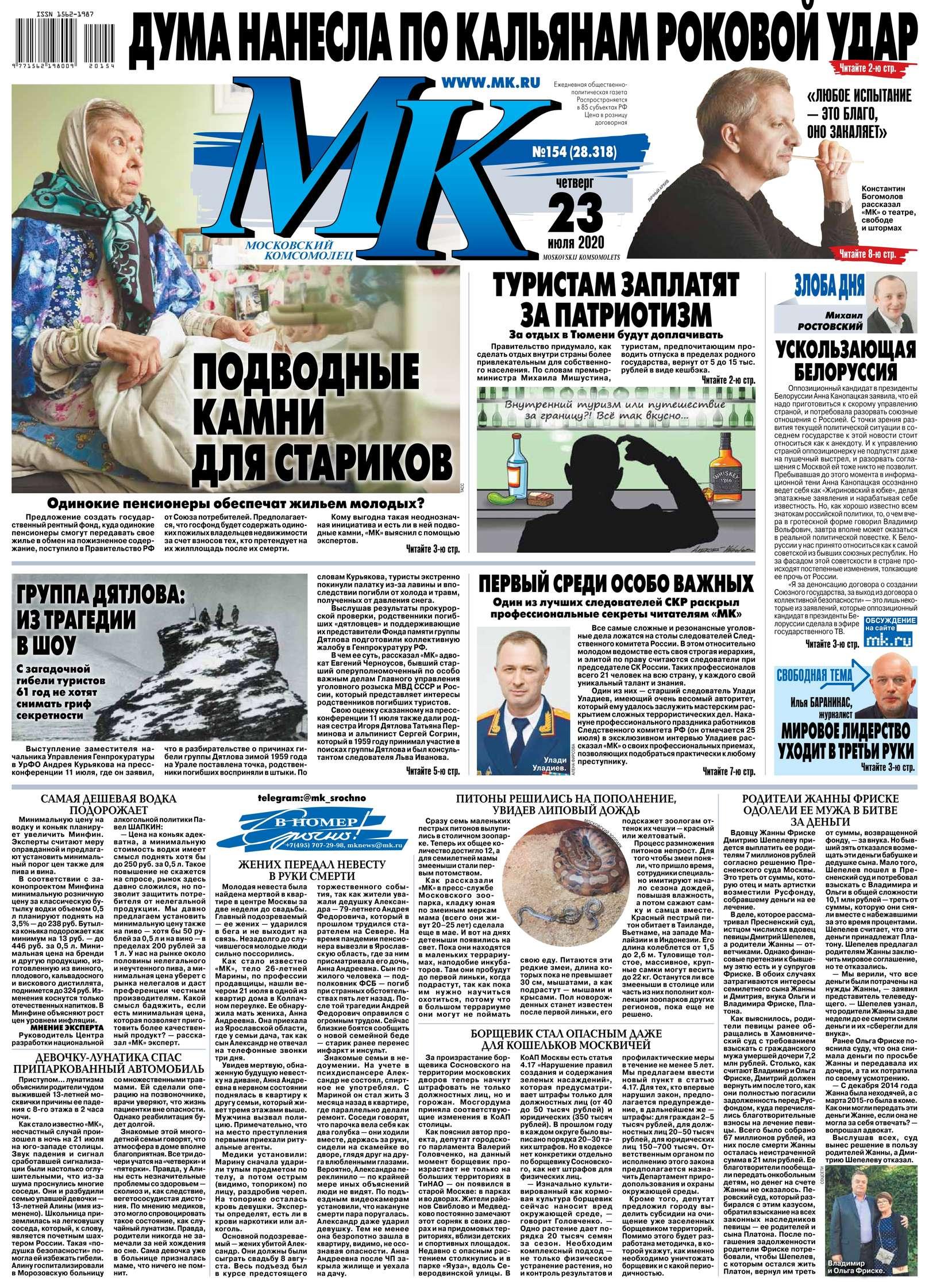 МК Московский Комсомолец 154-2020
