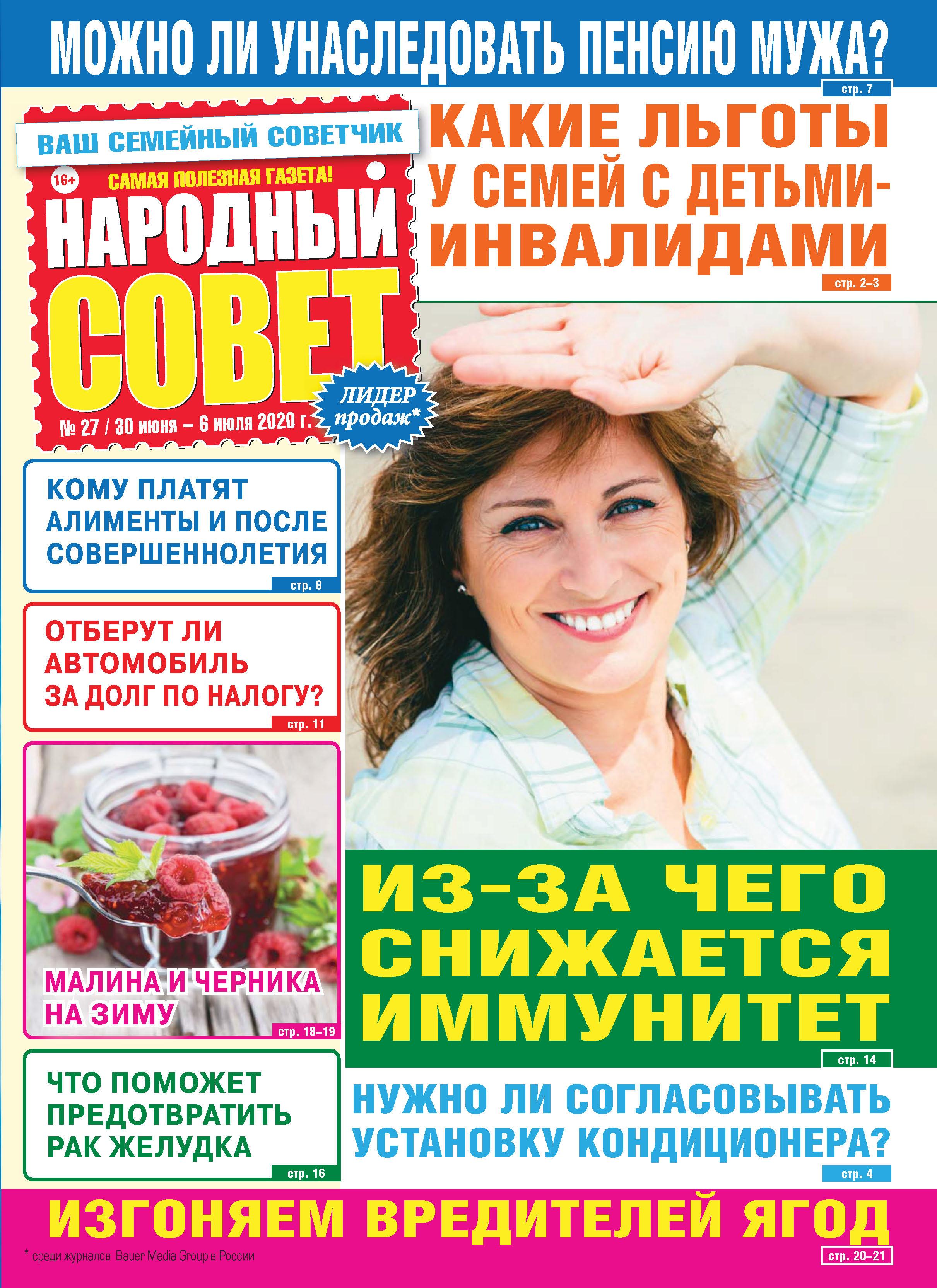 Народный совет №27/2020