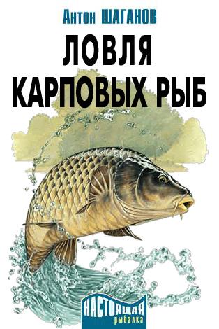 Антон Шаганов Ловля карповых рыб цена 2017